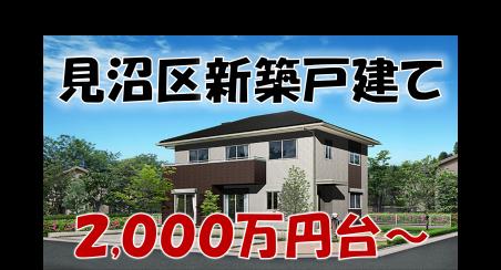 【さいたま市見沼区】~新築戸建て特集~