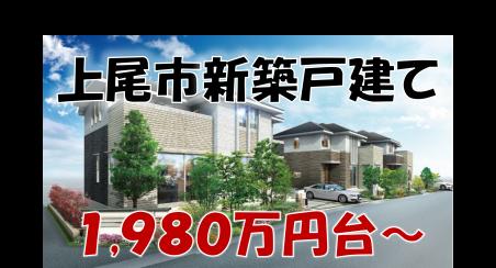 【上尾市】~新築戸建て特集~