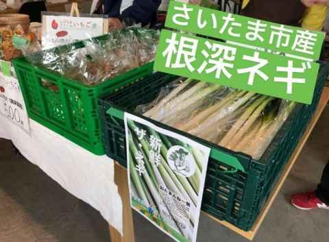 明日12/15開催!!さいたま市産の野菜・果物てんこもり!
