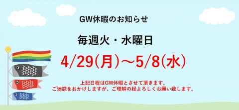 ~GW休業日のお知らせ~