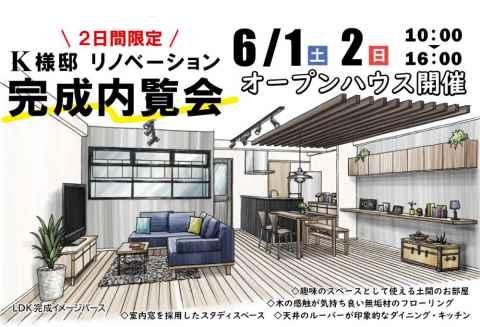 【6/1・6/2限定】リノベーション完成内覧会開催!