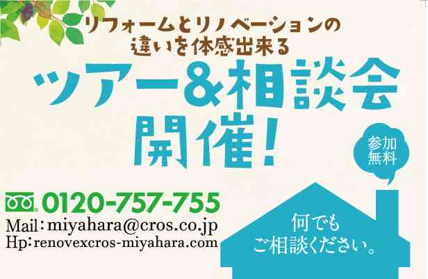 【12/7・12/8】リフォームとリノベーションの違いを体感できる!ツアー&相談会@さいたま市北区