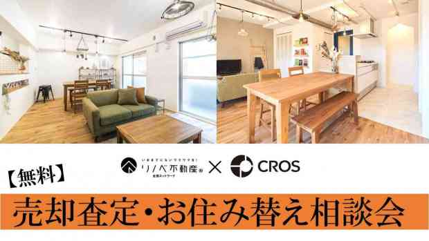 【無料】売却査定・お住み替え相談会! @さいたま市北区