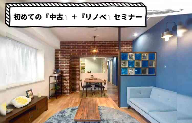 初めての「中古+リノベ」相談会 @さいたま市北区